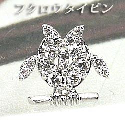 18K K18ゴールド 【送料無料】メンズタイニーピン ふくろう K18ホワイトゴールド 天然ダイヤモンド 自分ご褒美 記念日 襟元ピン