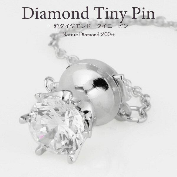 ラペルピン メンズ メンズジュエリー タイニーピン タイピン ダイヤモンド PT900 プラチナ900 一粒石 2.00ct スーツ 襟元