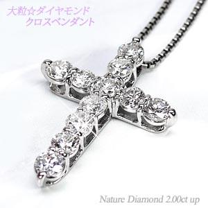クロス 十字架 ダイヤ2.00ct ペンダント ネックレスK18 ゴールド 誕生日 プレゼント K18 ゴールド