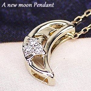 【送料無料】ムーン スター 月 星☆スリーストーン ダイヤペンダント ネックレス ダイヤモンド 誕生日 自分ご褒美 K18 ゴールド