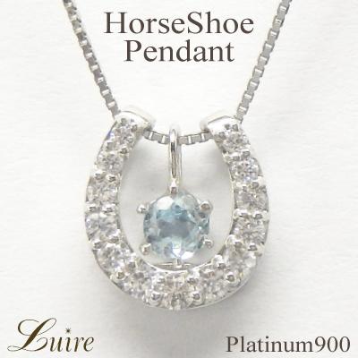 プラチナ900 馬蹄 アクアマリン 3月誕生石 ネックレス ホースシュー 3way ダイヤモンド ペンダント お守り 誕生日 プレゼント【送料無料】