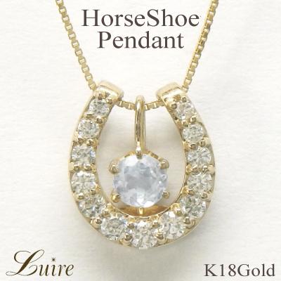 K18ゴールド 馬蹄 ムーンストーン 6月誕生石 ネックレス ホースシュー 3way ダイヤモンド ペンダント お守り 誕生日 プレゼント 【K18ゴールド】【送料無料】