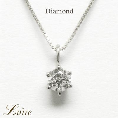 一粒石 0.15ct ダイヤモンド ペンダント プチネックレス 誕生日 プレゼント 【K18ホワイトゴールド】 【送料無料】