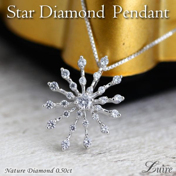 輝く一等星のダイヤモンドがきらめくロマンティックなペンダント プラチナ900 10%OFF プラチナ 大人気! スター 星 流れ星 ダイヤ ネックレス ペンダント PT900 超激得SALE 一等星 ギフト ダイヤモンド 誕生日 自分ご褒美 プレゼント