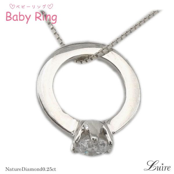 プラチナ900 ベビーリング ダイヤ ネックレス ダイヤモンド ペンダント 誕生日 プレゼント ギフト