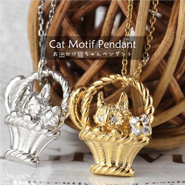 K18ゴールド ネコ 猫 キャット ダイヤモンド ネックレス ペンダント K18WG/YG/PG ギフト自分ご褒美