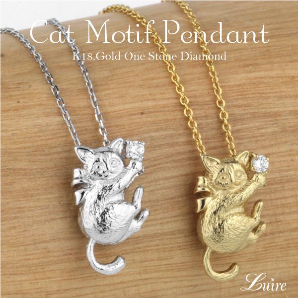 レディース ネックレス ダイヤモンド ペンダント 猫 ネコ 一粒石 K18ゴールド 天然ダイヤモンド K18WG/YG/PG 誕生日 プレゼント 自分ご褒美