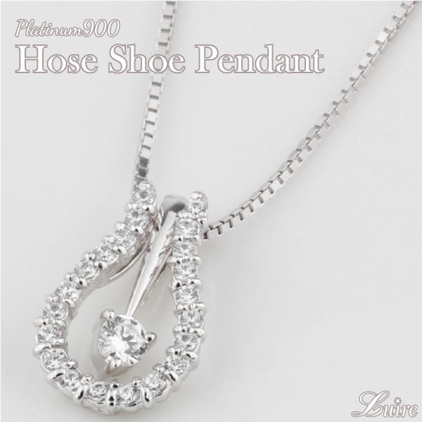 プラチナ900 ダイヤモンド ペンダント ネックレス 馬蹄 一粒石 3way プラチナ900 天然ダイヤモンド 誕生日 プレゼント 自分ご褒美