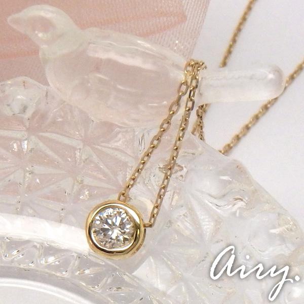 18金【Airy】ダイヤ 一粒石 ペンダント 0.15ct ネックレス ダイヤモンド k18ゴールド誕生日 記念日 k18WG/YG/PG メモリアル プレゼント ギフト 結婚記念 自分ご褒美