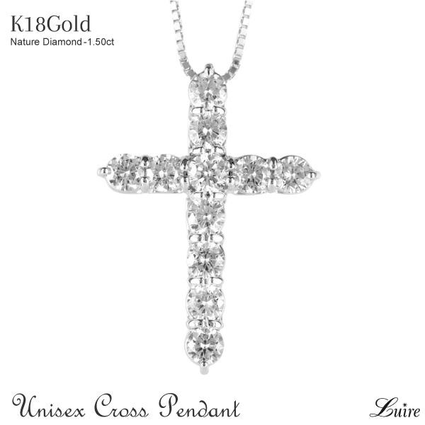 K18ゴールド 大粒 クロス ダイヤ ユニセックス 男女兼用 ペア メンズ ネックレス ペンダント 1.50ct ダイヤモンド K18WG/YG/PG プレゼント ギフト自分ご褒美