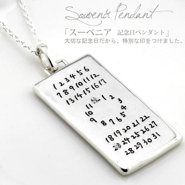 ペンダント 男女兼用 メンズ レディース ダイヤ 記念日 スーベニア 誕生日 記念日 シルバー925 SV925 メモリアル ペアジュエリー プレゼント
