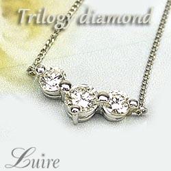 ダイヤモンド0.60ct スリーストーン ペンダント ネックレス 天然ダイヤモンド K18WG ギフト