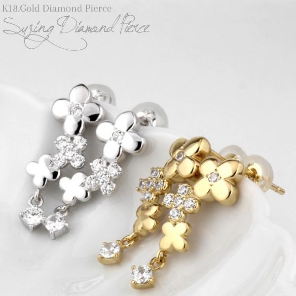 ピアス レディース ダイヤモンド フラワー 3連 揺れる 一粒石 K18ゴールド 天然ダイヤモンド K18WG/YG/PG 記念日 誕生日 ギフト プレゼント 自分ご褒美ジュエリー