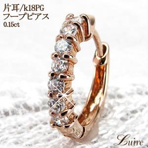 片耳ピアス ダイヤ0.15c フープピアス 天然ダイヤモンド K18ピンクゴールド 誕生日 プレゼント 彼女 自分ご褒美