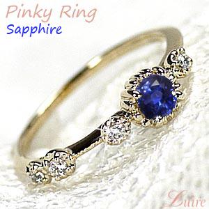 サファイア K18 ピンキーリング アンティーク風 ダイヤモンドリング 小指 誕生日 指輪 自分ご褒美 【K18YG】【K18PG】【K18WG】【送料無料】