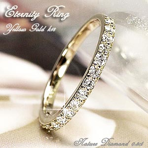 18K K18ゴールド 【送料無料】エタニティリング ダイヤ0.30ct K18 ゴールド 天然ダイヤモンド 【K18YG】【K18PG】 結婚記念 誕生日 鑑定書 プレゼント 指輪 ストレート 結婚指輪