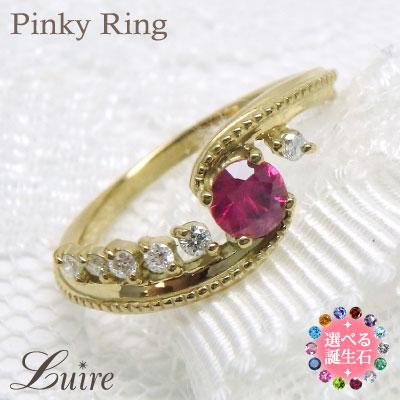 K18 ピンキーリング 誕生石 リング 誕生日 プレゼント 彼女 指輪 【K18WG/YG/PG】【送料無料】