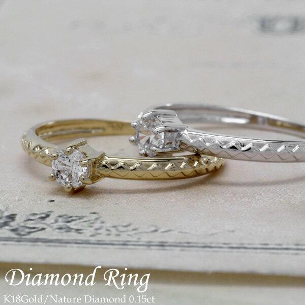 18金 k18ゴールド ダイヤ アンティーク リング ダイヤモンド 誕生日 記念日 k18WG/YG/PG メモリアル ブライダルリング プレゼント ギフト 結婚記念 自分ご褒美