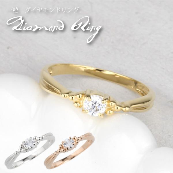 リング レディース 一粒ダイヤモンド シンプル 普段使い K10ホワイト・イエロー・ピンクゴールド 10金 結婚指輪 婚約指輪 記念日 誕生日 ギフト プレゼント 自分ご褒美ジュエリー