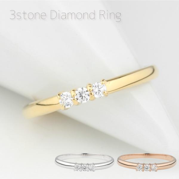 リング レディース スリーストーン トリロジー シンプル 普段使い K10ホワイト・イエロー・ピンクゴールド 10金 結婚指輪 婚約指輪 記念日 誕生日 ギフト プレゼント 自分ご褒美ジュエリー
