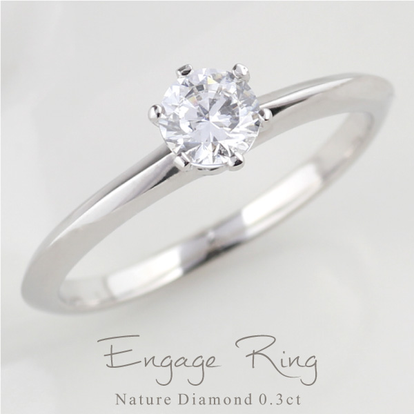 18K K18ゴールド 婚約指輪 エンゲージリング K18ホワイトゴールド ダイヤモンド0.3ct Gカラー SIクラス Good