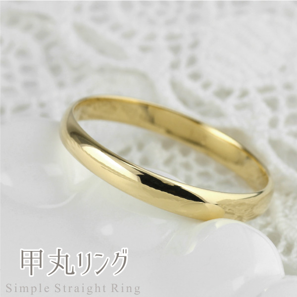 18K 甲丸 地金リング 幅K18YG ストレート誕生日 シンプル 自分ご褒美 プレゼントK18イエローゴールド 彼女 ギフト【送料無料】 結婚指輪