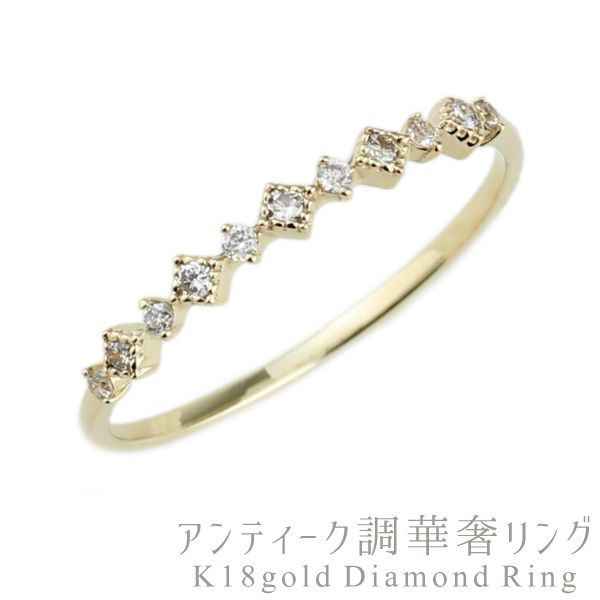 K18 ゴールド アンティーク調 エタニティリング ダイヤリング エタニティ 重ね使い 華奢 【K18WG】【K18YG】【K18PG】 【送料無料】