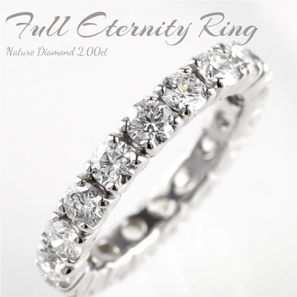 【送料無料】ピンキー フルエタニティ 2.00ct ダイヤリング エタニティリング エタニティ 指輪 結婚指輪 誕生日 プレゼントプラチナ900