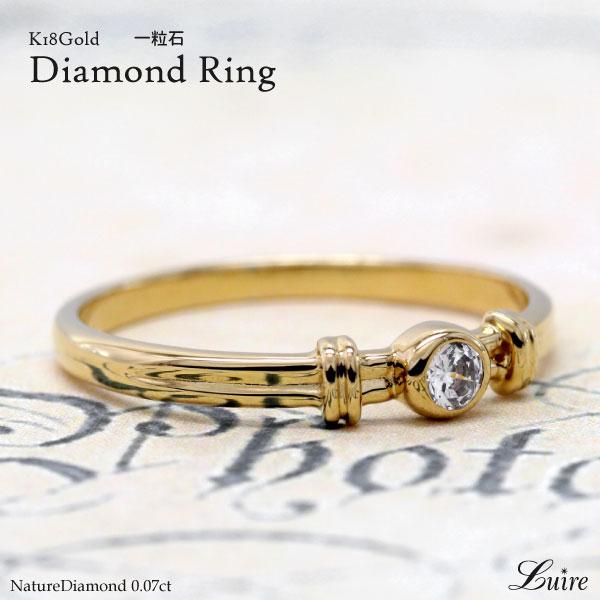 18金 k18ゴールド 一粒 ダイヤ リング ダイヤモンド 一粒石 誕生日 記念日 k18WG/YG/PG メモリアル ブライダルリング プレゼント ギフト 結婚記念 自分ご褒美