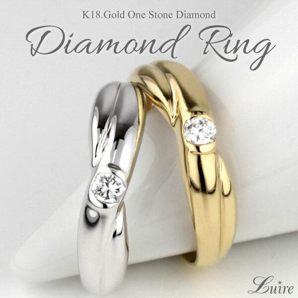 リング レディース ダイヤモンド 一粒 クロス シンプル 結婚指輪 婚約指輪 K18ゴールド 天然ダイヤモンド K18WG/YG/PG 誕生日 プレゼント 自分ご褒美