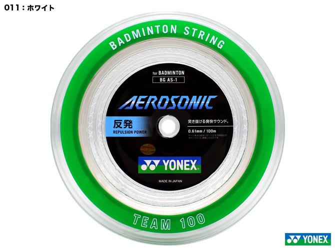 期間限定祭 ヨネックス祭 バドミントン祭 送料無料 バドミントン ストリングス YONEX BGAS BG AEROSONIC BADMINTON ロールガット 0.61 極細ガット 最高打球音 100m 代引き不可 エムアシスト