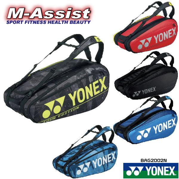 ラケットバッグ バッグ リュック トーナメント YONEX ヨネックス エムアシスト ポイント BAG2002N マート リュックタイプ テニス祭 大幅値下げランキング 9本入 ラケバ ラケットバック BAG テニス ツアー