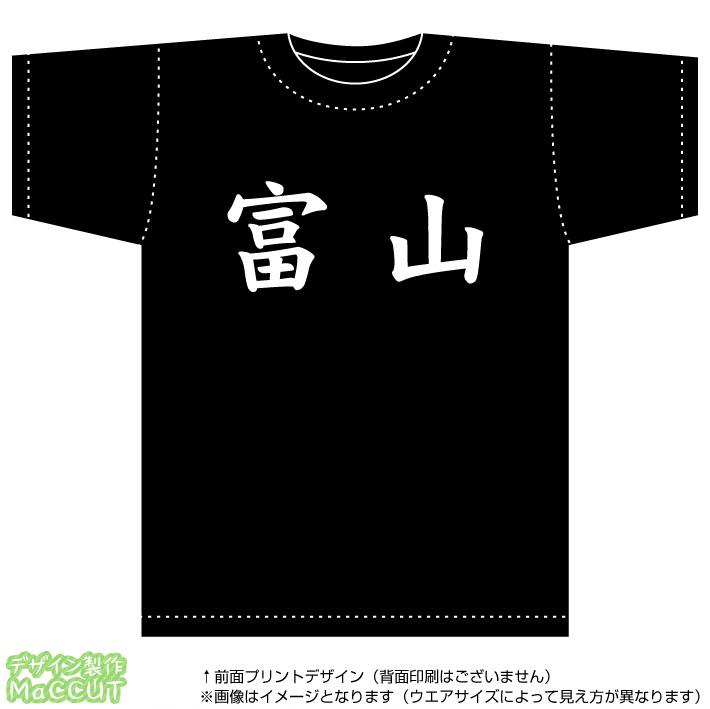 富山Tシャツ(綿T-shirt:ブラック)