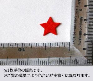 DM便対応 星型のフェルトワッペンをお試し用に激安で製作販売いたします 衣類のデコレーションやワンポイントマーク ハンドメイド用にお使いいただけます 特価フェルトワッペン1.5cmサイズ 売買 星 スター 海外輸入 アイロンシート マーク カラー:赤 アップリケ エンブレム わっぺん