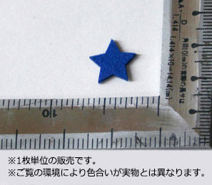 信頼 DM便対応 訳あり 星型のフェルトワッペンをお試し用に激安で製作販売いたします 衣類のデコレーションやワンポイントマーク ハンドメイド用にお使いいただけます 特価フェルトワッペン1.5cmサイズ 星 スター エンブレム カラー:青 わっぺん マーク アップリケ アイロンシート