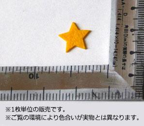 DM便対応 星型のフェルトワッペンをお試し用に激安で製作販売いたします 衣類のデコレーションやワンポイントマーク 優先配送 ハンドメイド用にお使いいただけます 特価フェルトワッペン1.5cmサイズ 星 驚きの価格が実現 スター アイロンシート カラー:黄 アップリケ エンブレム マーク わっぺん