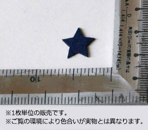 DM便対応 格安店 星型のフェルトワッペンをお試し用に激安で製作販売いたします 衣類のデコレーションやワンポイントマーク ハンドメイド用にお使いいただけます 特価フェルトワッペン1.5cmサイズ 星 スター エンブレム マーク わっぺん アップリケ おすすめ特集 カラー:紺 アイロンシート