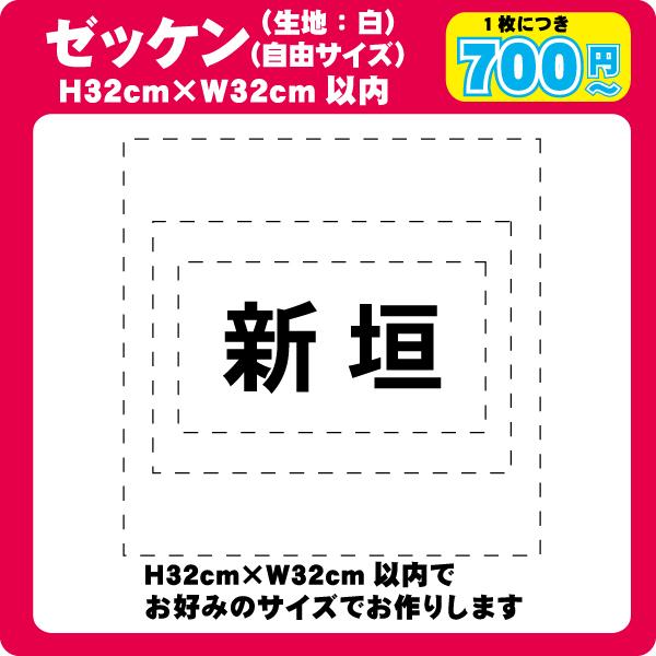 【2/27~2/29までポイント10倍キャンペーン!】ゼッケン【自由サイズ】W32cm×H32cm以内