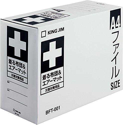 キングジム シュラフ 着る布団エアーマット BFT-001 ポスカ付