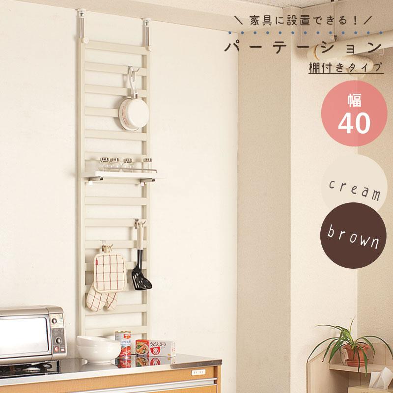 家具に設置できるパーテーション40cm幅 棚付き 【壁面収納】 【02P24Oct15】【smtb-k】【kb】