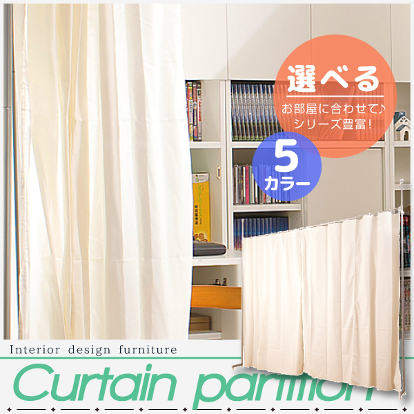 つっぱり式目隠しカーテン 選べる5色 ホワイト・ブルー・ブラウン・グリーン・ピンク【壁面収納】 【02P24Oct15】【smtb-k】【kb】