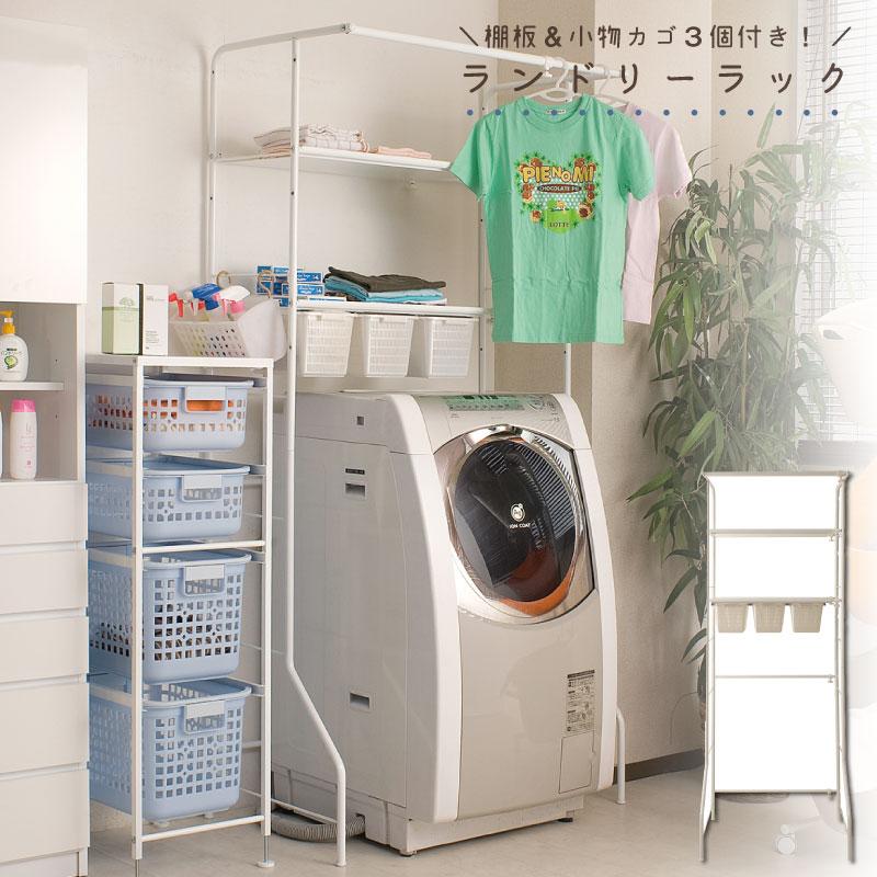 新作からSALEアイテム等お得な商品満載 洗濯機ラック(棚2段・小物カゴ3個)【壁面収納】 【02P24Oct15】【smtb-k】【kb】, Jewelryメルシィ:7a1b6d86 --- canoncity.azurewebsites.net