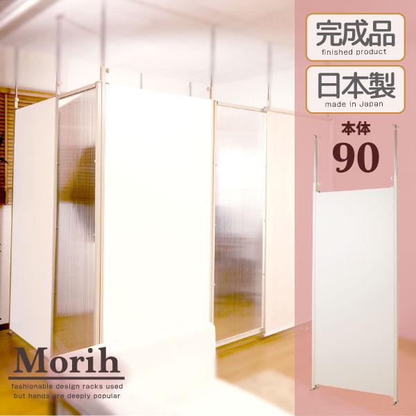 つっぱりパーテーションボード幅90本体用 ホワイト 【02P24Oct15】【smtb-k】【kb】