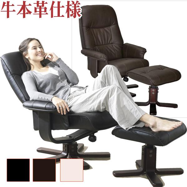 牛本革(本皮)張り リクライニングチェア(オットマン付) RC2100 選べる3色 座椅子 1人掛け 【05P18Jun16】敬老の日 ギフト