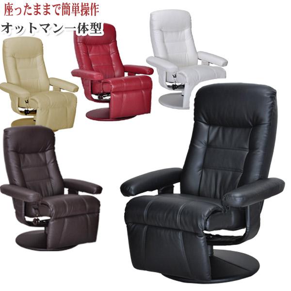 オットマン一体型 リクライニングチェア 省スペース簡単操作 選べる5色  座椅子 1人掛け  【05P18Jun16】 敬老の日 ギフト【】