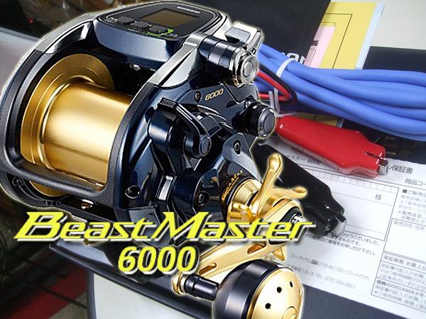 ビーストマスター 6000  送料無料