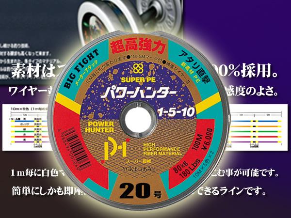 YGK よつあみ PEライン 20 号 1200m ( 12連結 )送料無料