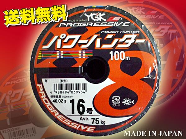 パワーハンター プログレッシブ X8 PEライン 16号 1800m YGK よつあみ 送料無料