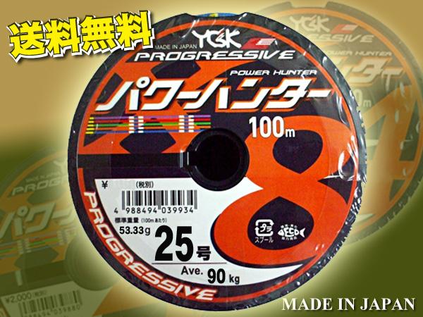 パワーハンター プログレッシブ X8 PEライン 25号 1200m YGK よつあみ 送料無料