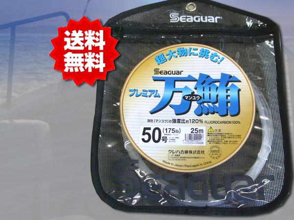 万鮪に比べ 引張強度が約20%アップした大物釣り専用のフロロ ※アウトレット品 クレハ 卸売り Seaguar 50号 シーガープレミアム万鮪